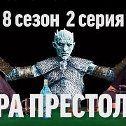 Игра престолов с Климом Жукариеном (сезон 8, серия 2) | Синий Фил 286