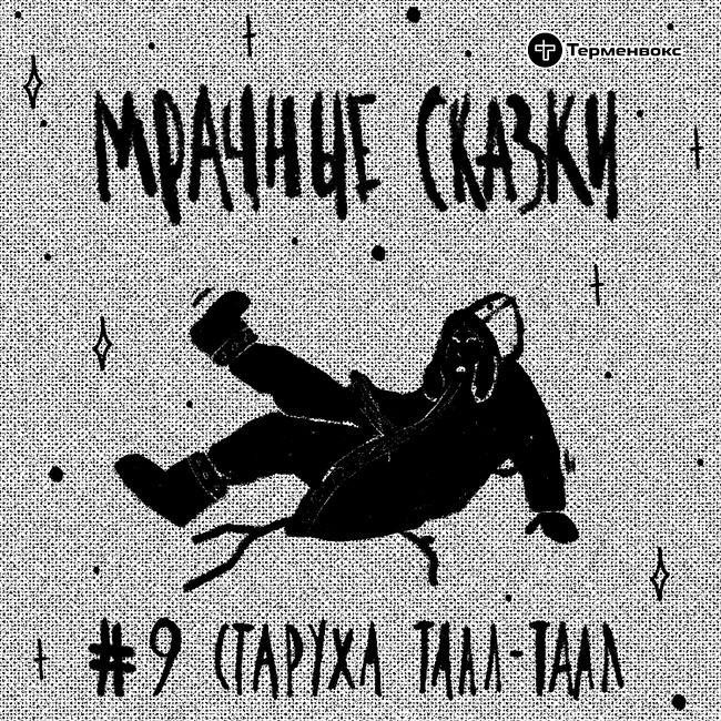 Старуха Таал-Таал. Якутская сказка