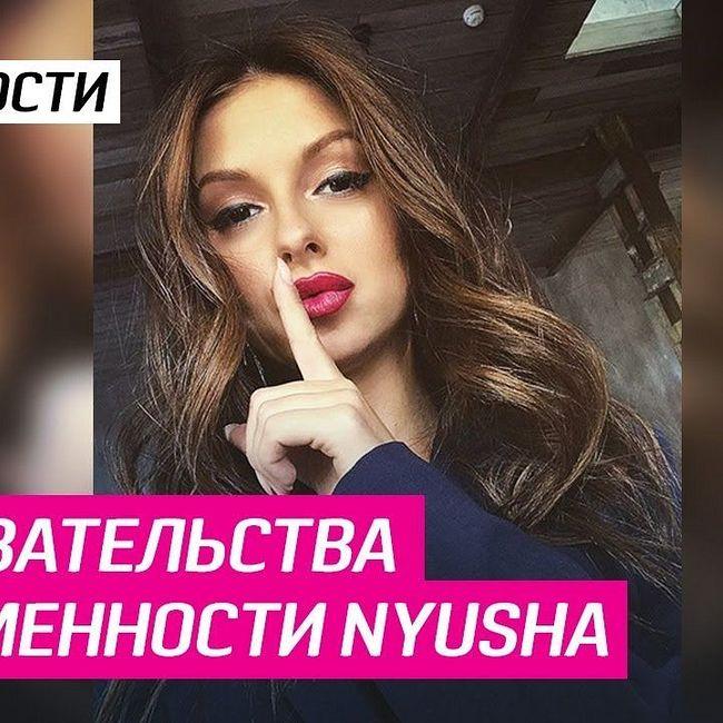 Доказательства беременности Nyusha