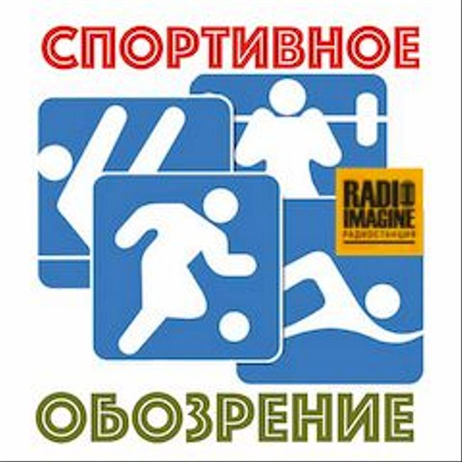 """Почему в России так ненавидят СКА? """"Спортивное обозрение"""". (036)"""