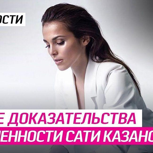 Новые доказательства беременности Сати Казановой