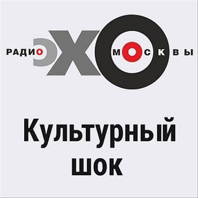 Культурный шок : Лия Ахеджакова