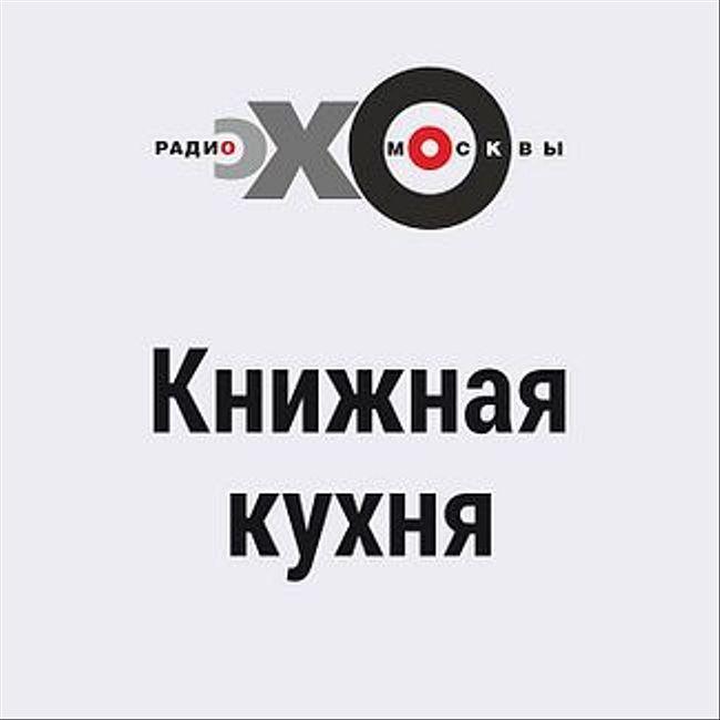 Интервью : Книжная кухняКнига Чеслава Милоша окризисе цивилизации