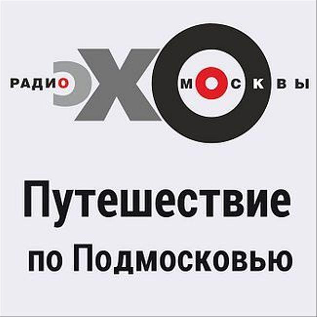 Путешествия по Подмосковью : Татьяна Пелипейко