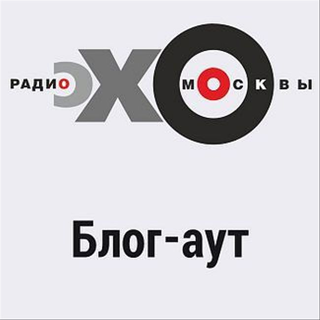 Блог-аут : Евгений Комаровский