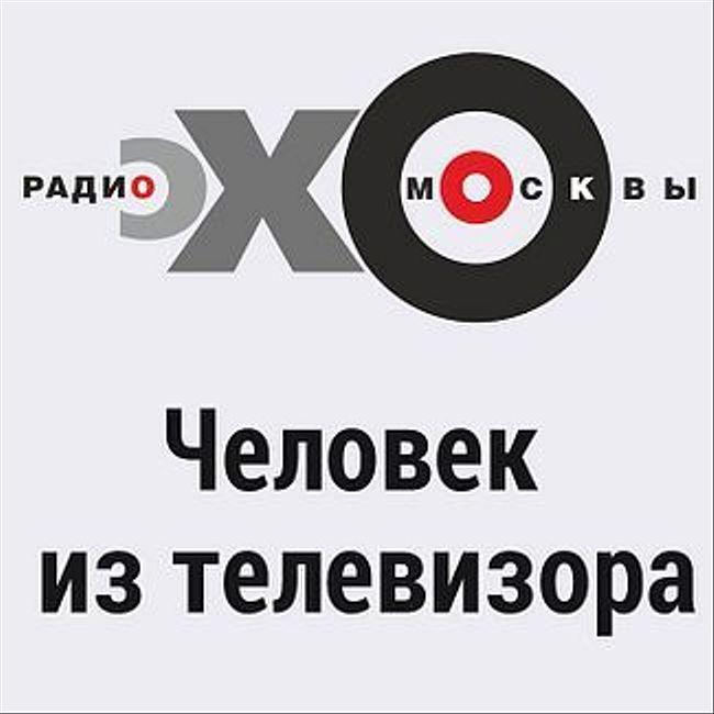 Человек из телевизора : Ирина Петровская, Ксения Ларина