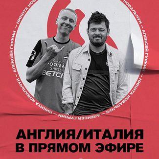 Финал Евро 2020 с Никитой Ковальчуком и Алексеем Гуркиным