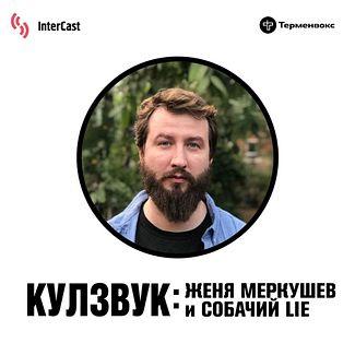 Женя Меркушев и Собачий Lie: LIVE и разговоры об индустрии