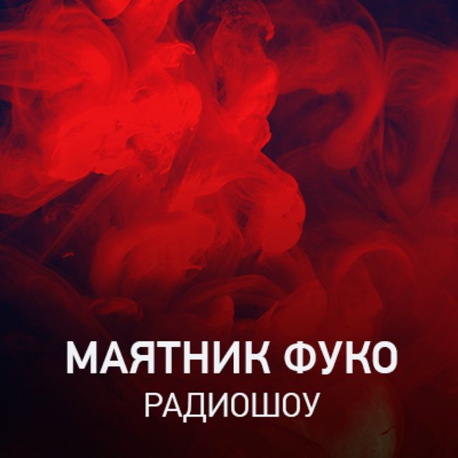 Маятник Фуко @ Record Club #165 (29-07-2021)