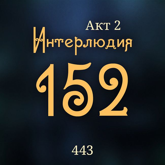 Внутренние Тени 443. Акт 2. Интерлюдия 152