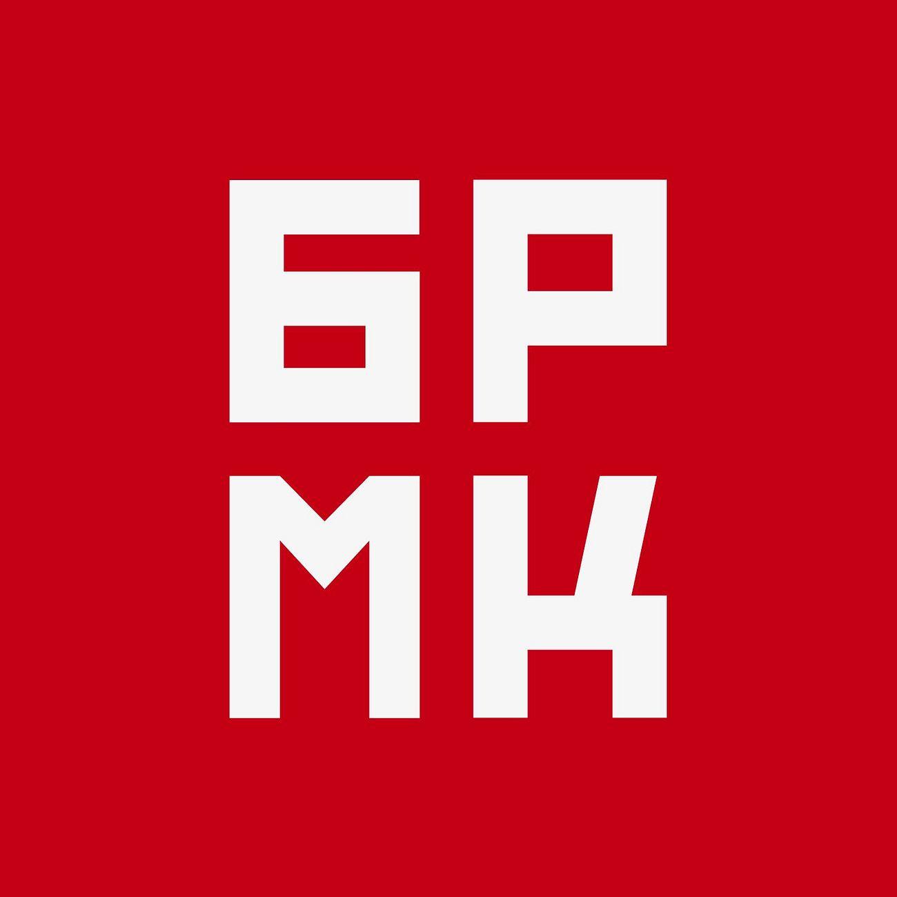 Белорусский Региональный Марксистский Кружок