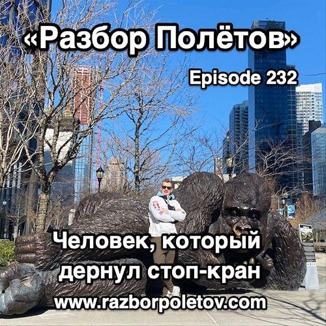 Episode 232 — Classic - Человек, который дернул стоп-кран