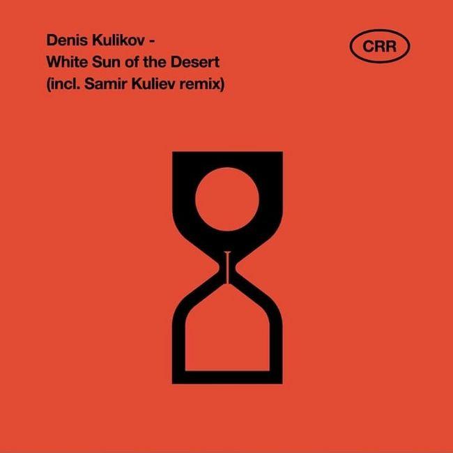 Premiere: Denis Kulikov — White Sun Of The Desert (Original Mix) [Chuvstvo Ritma Rec.]