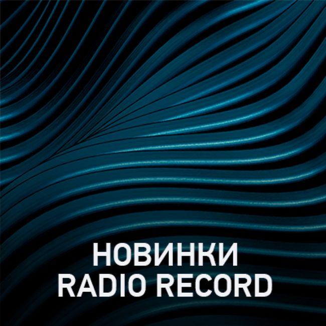 Новое @ Radio Record Новинки эфира (10-09-2021)