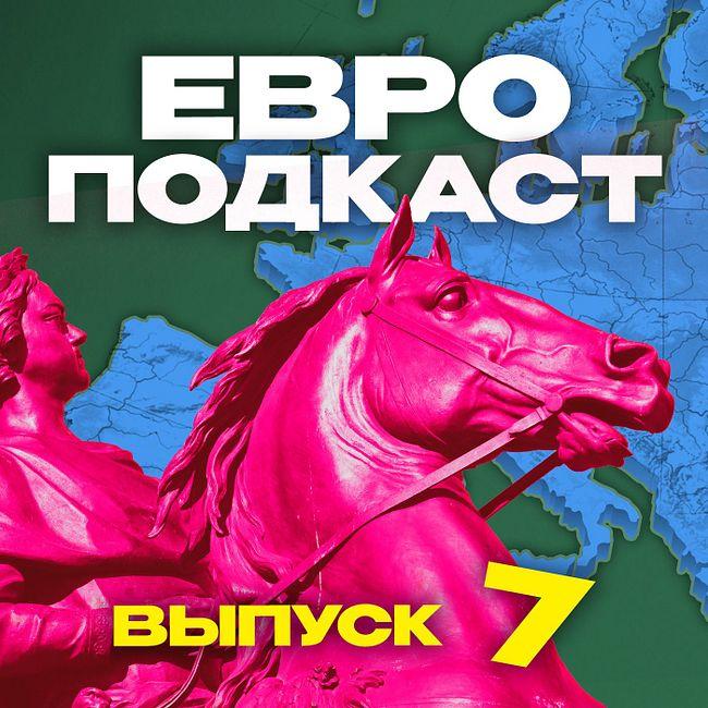 ЕвроПодкаст (#7) Наручники, колокольчики и другие железные аргументы