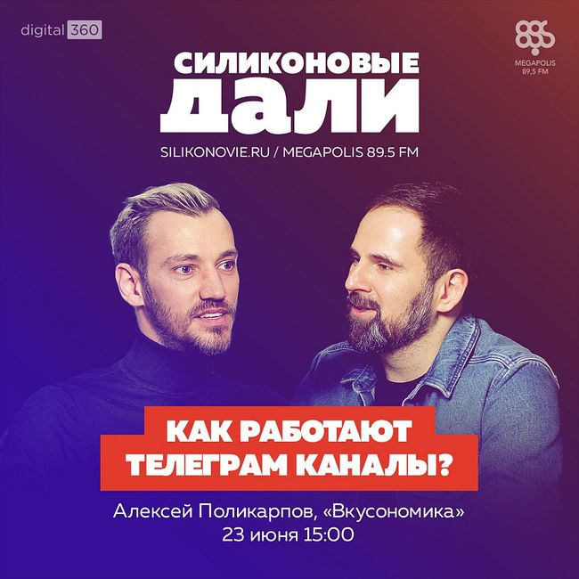 #238. Алексей Поликарпов (ТГ Вкусономика)