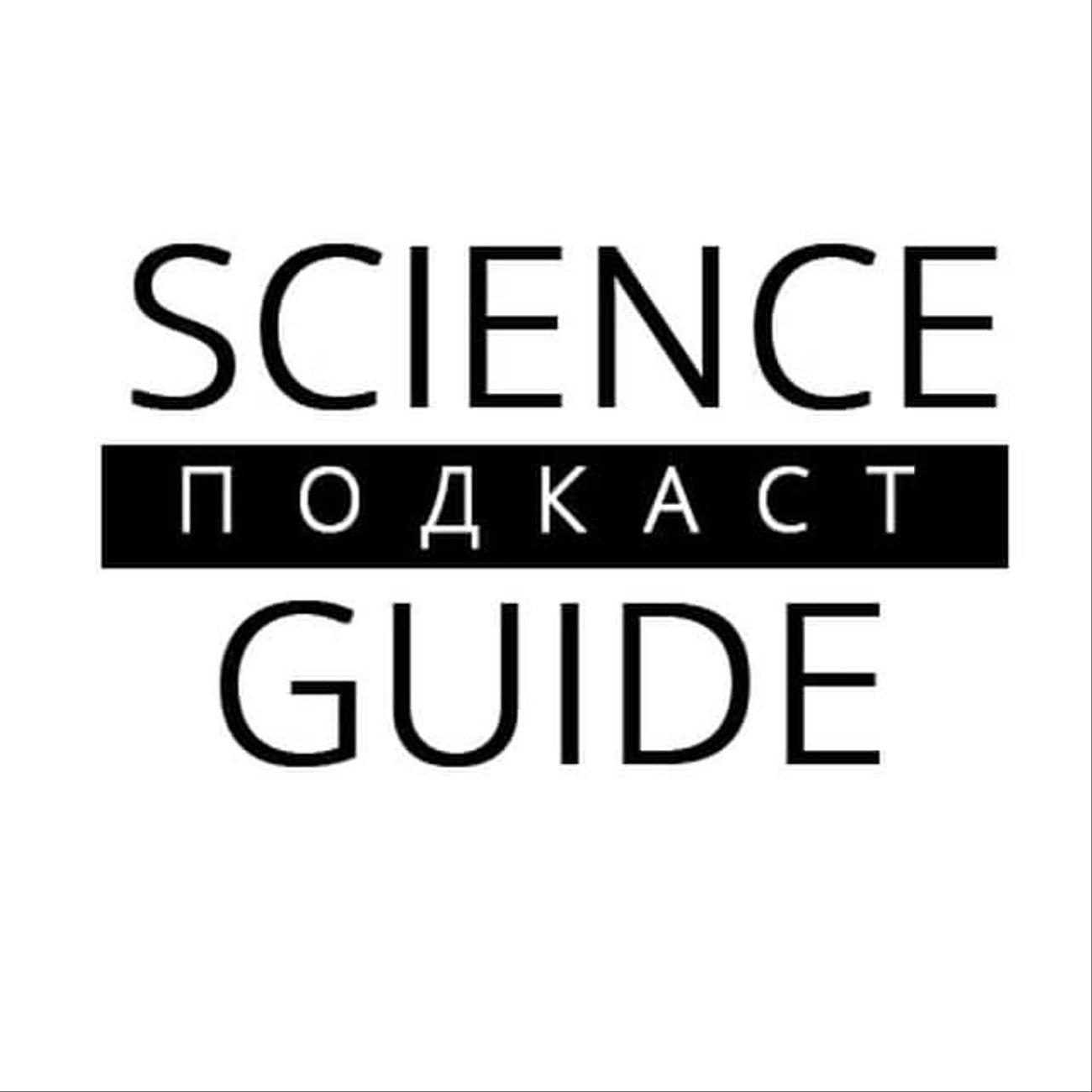 Science Guide Podcast