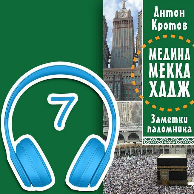 МЕДИНА. МЕККА. ХАДЖ. Глава 7. Впервые в Мекканской Запретной Мечети | Антон Кротов #аудиокнига
