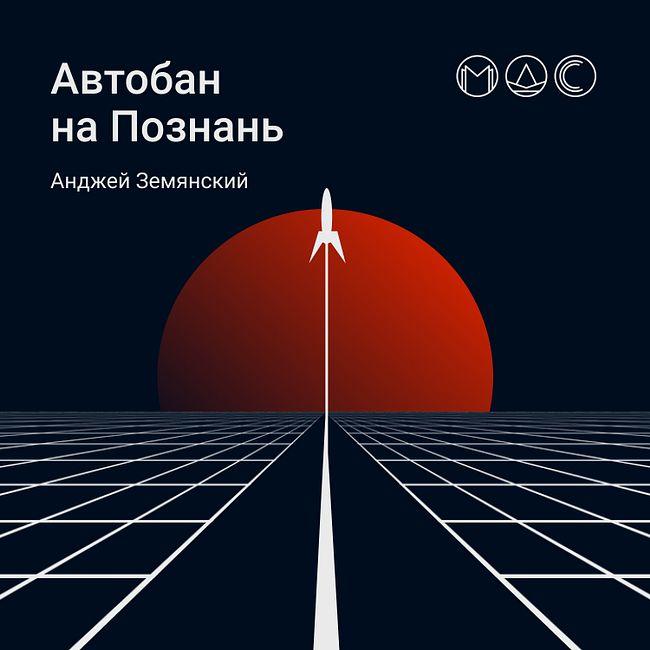Анонс нового сезона «Автобан на Познань»