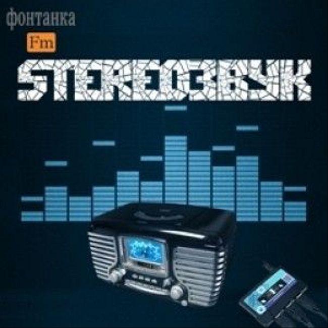 Stereoзвук— это авторская программа Евгения Эргардта (061)