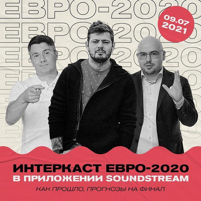 Итоги Евро 2020 с Никитой Ковальчуком, Вадимом Лукомским и Владимиром Стогниенко (запись Intercast)