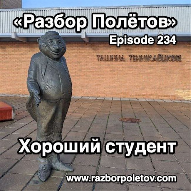 Episode 234 — Classic - Хороший студент