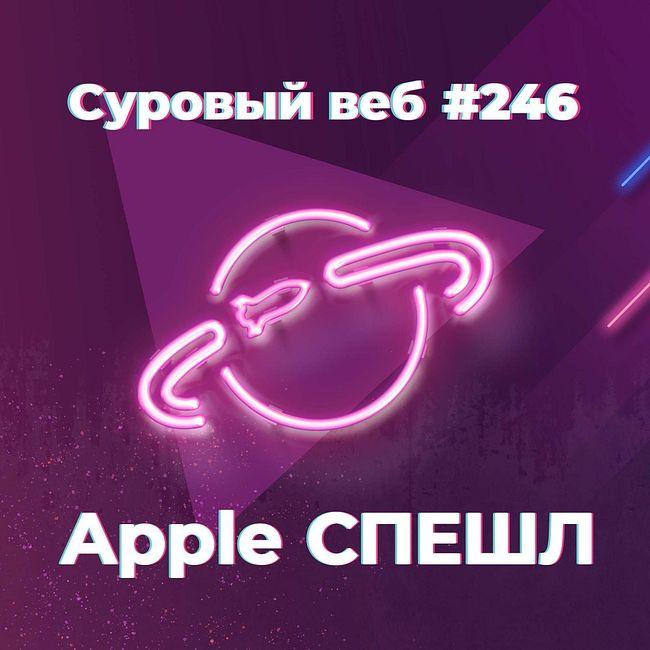 [#246] Apple СПЕШЛ (WWDC 2021, новые iOS, macOS, watchOS)