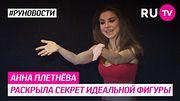 Анна Плетнёва раскрыла секрет идеальной фигуры