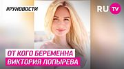 От кого беременна Виктория Лопырева