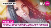 Nyusha не планирует возвращаться в Россию
