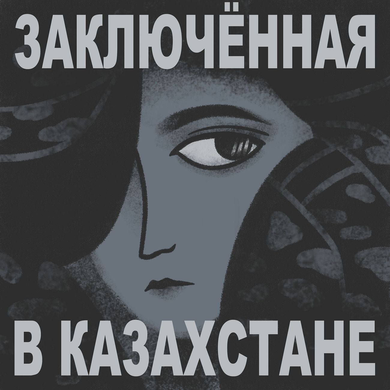 Заключенная в Казахстане