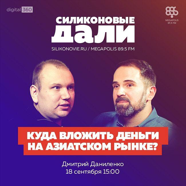 #240. Дмитрий Даниленко (AngelsDeck)