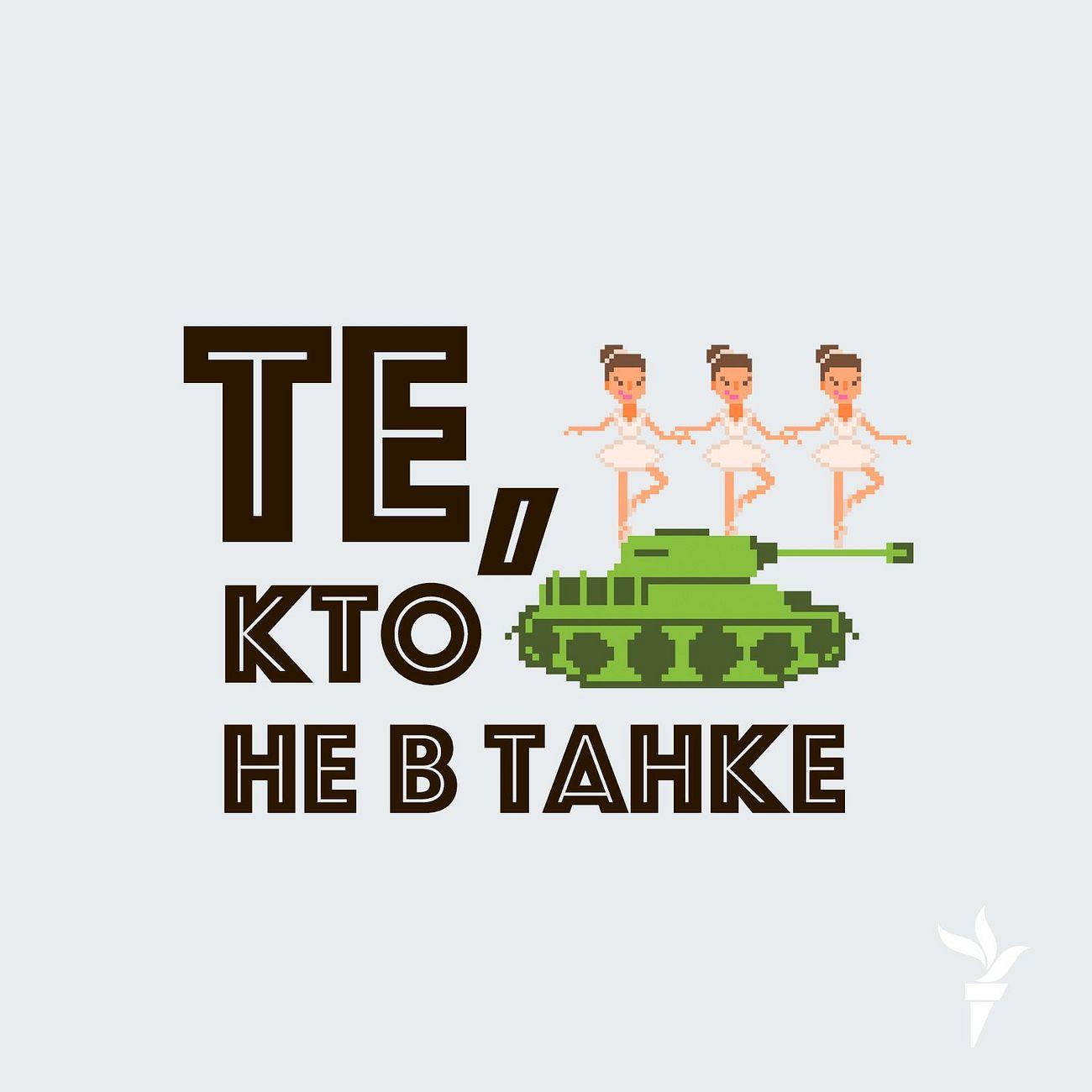 Те, кто не в танке
