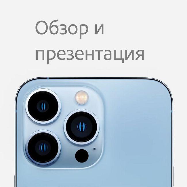 Обзор и презентация новых устройств Apple