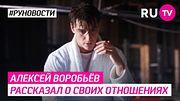Алексей Воробьёв рассказал о своих отношениях
