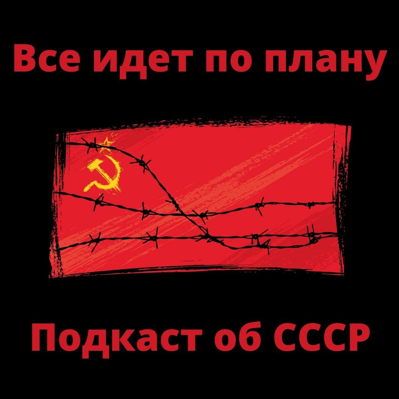 """""""Все идет по плану"""". Подкаст об СССР"""