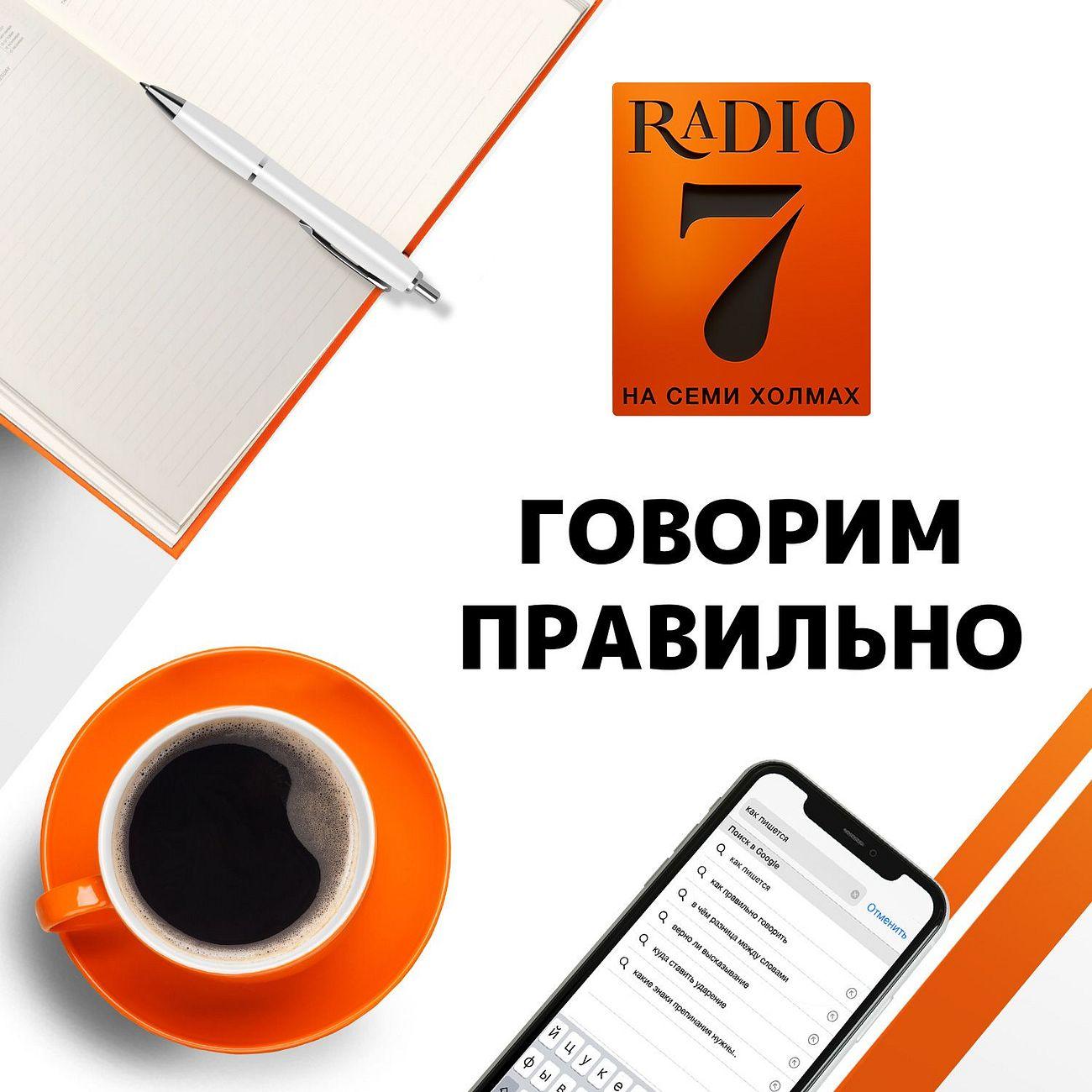 «Говорим правильно» на «Радио 7 на семи холмах»