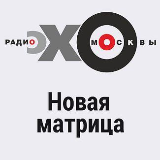 Новая матрица : Ренат Батыров