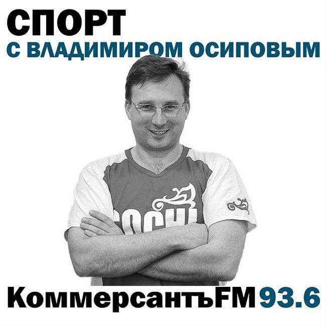 «Дело биатлонисток — это совершенно другая история» // Владимир Осипов — о поддельных подписях в письменных показаниях информатора WADA