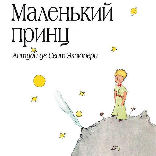 """Антуан де Сент-Экзюпери - """"Маленький принц"""". Часть 1"""