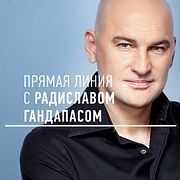 Прямая линия с Радиславом Гандапасом