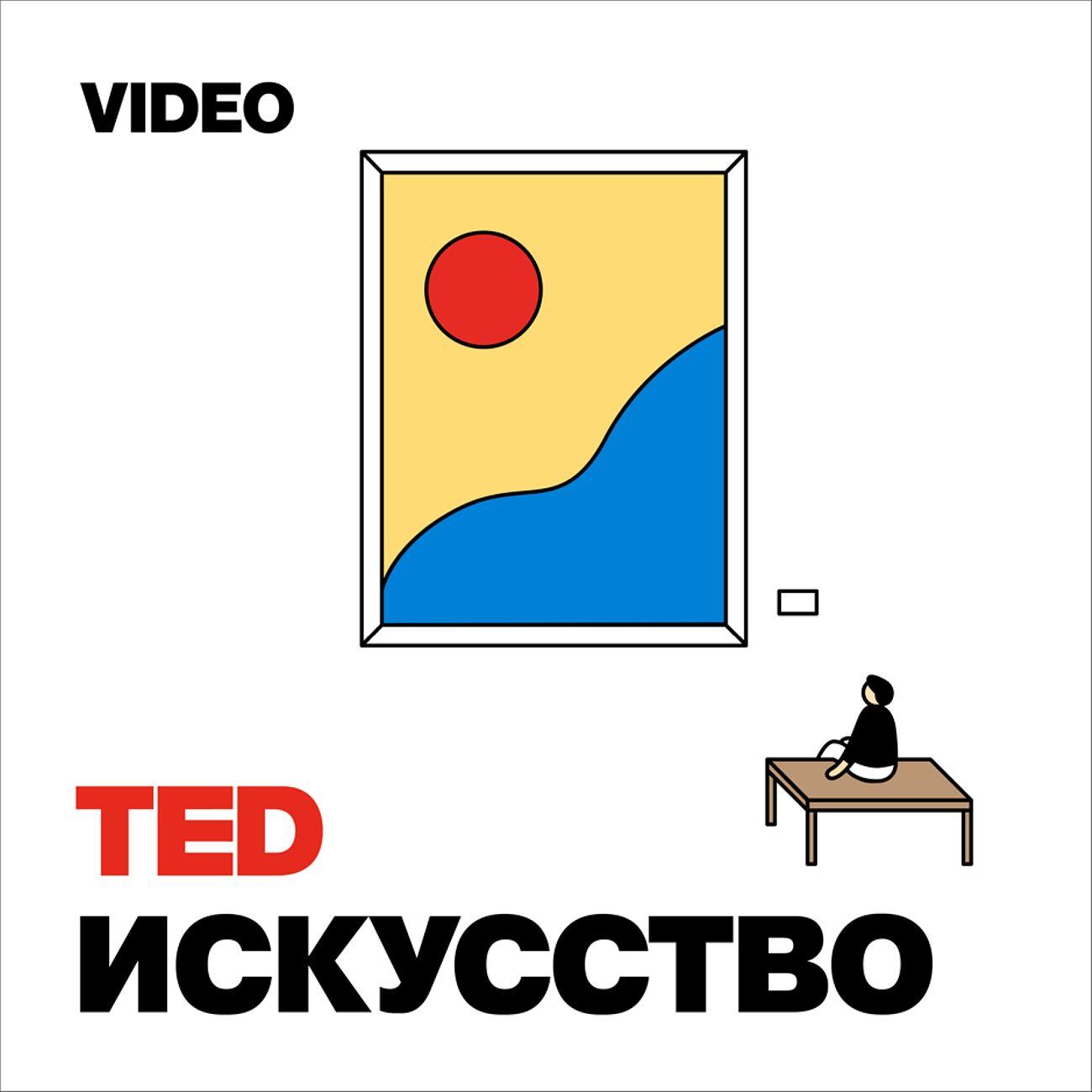 TEDTalks Искусство