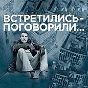 Встретились, поговорили (Сергей Довлатов)