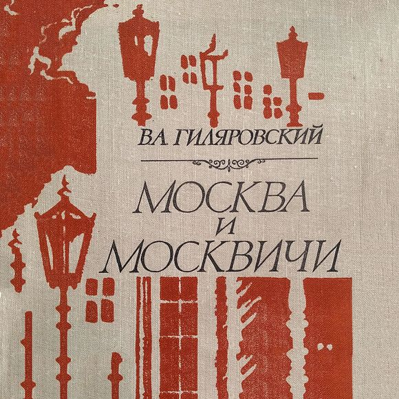 «Москва и москвичи» (Гиляровский )