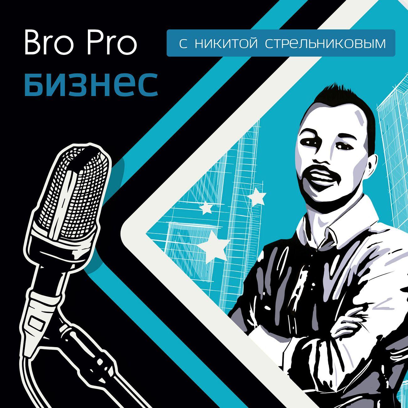 Bro Pro Бизнес