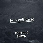 Хочу всё знать. Русский язык
