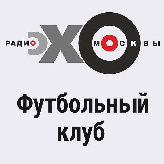 Футбольный клуб : Василий Уткин, Максим Курников
