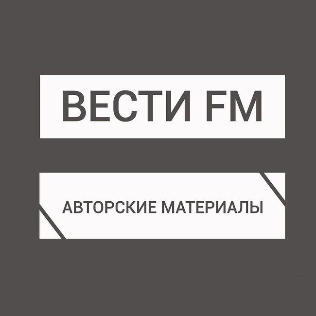 Авторские материалы Вестей ФМ