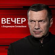 Воскресный вечер с Владимиром Соловьевым от 17.02.19
