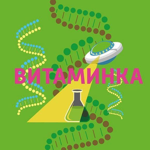 Витаминка